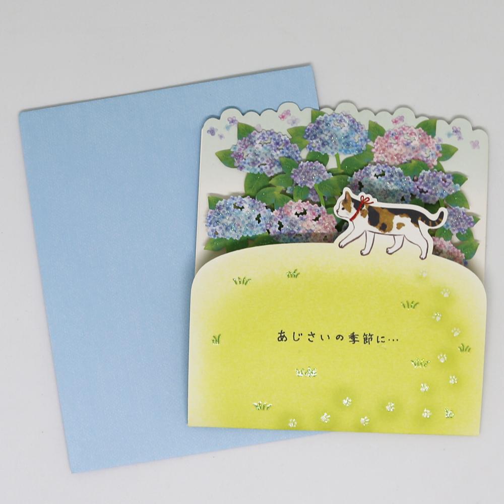 猫立体カード(あじさいの季節に)