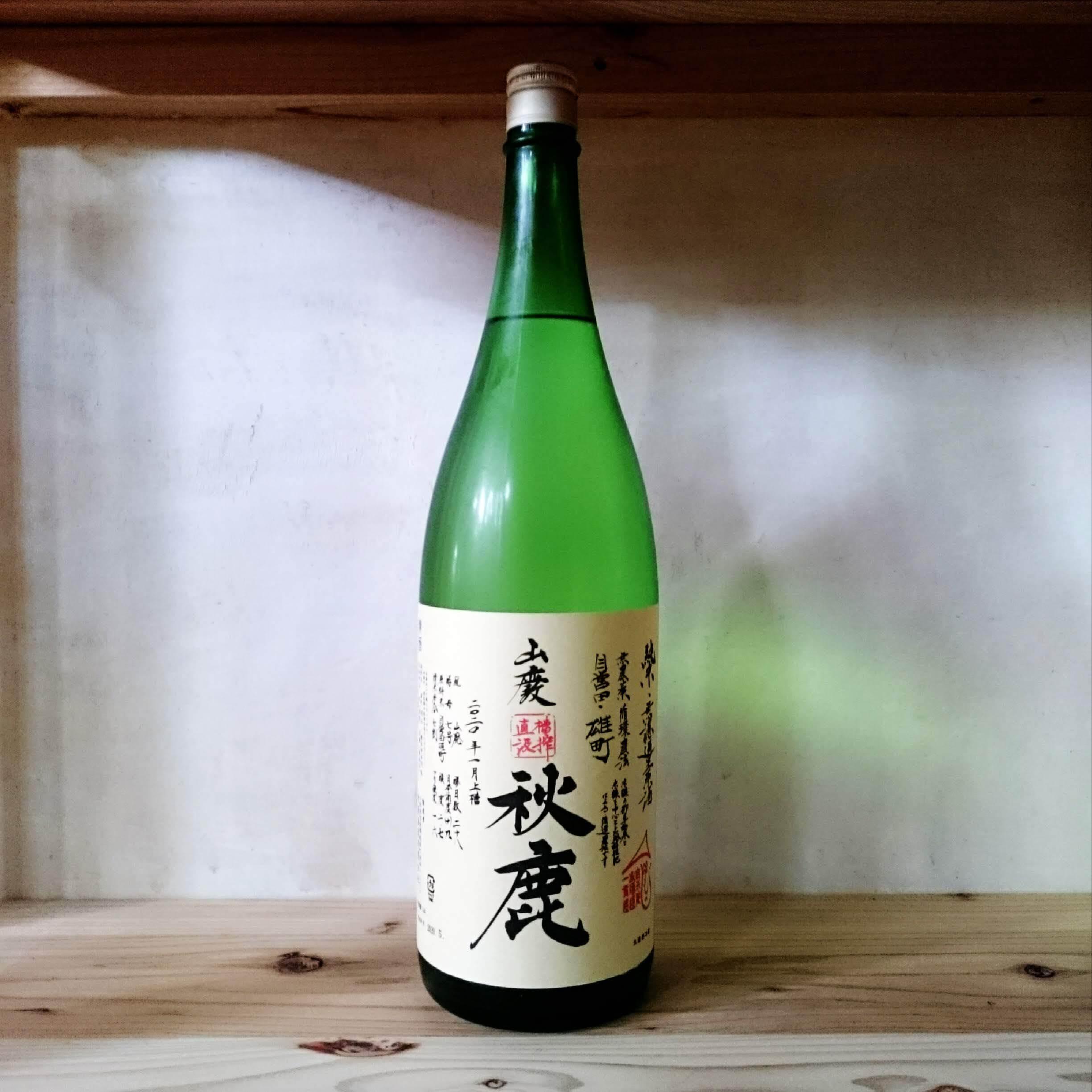 秋鹿 山廃純米 自営田雄町 槽搾直汲 1.8L