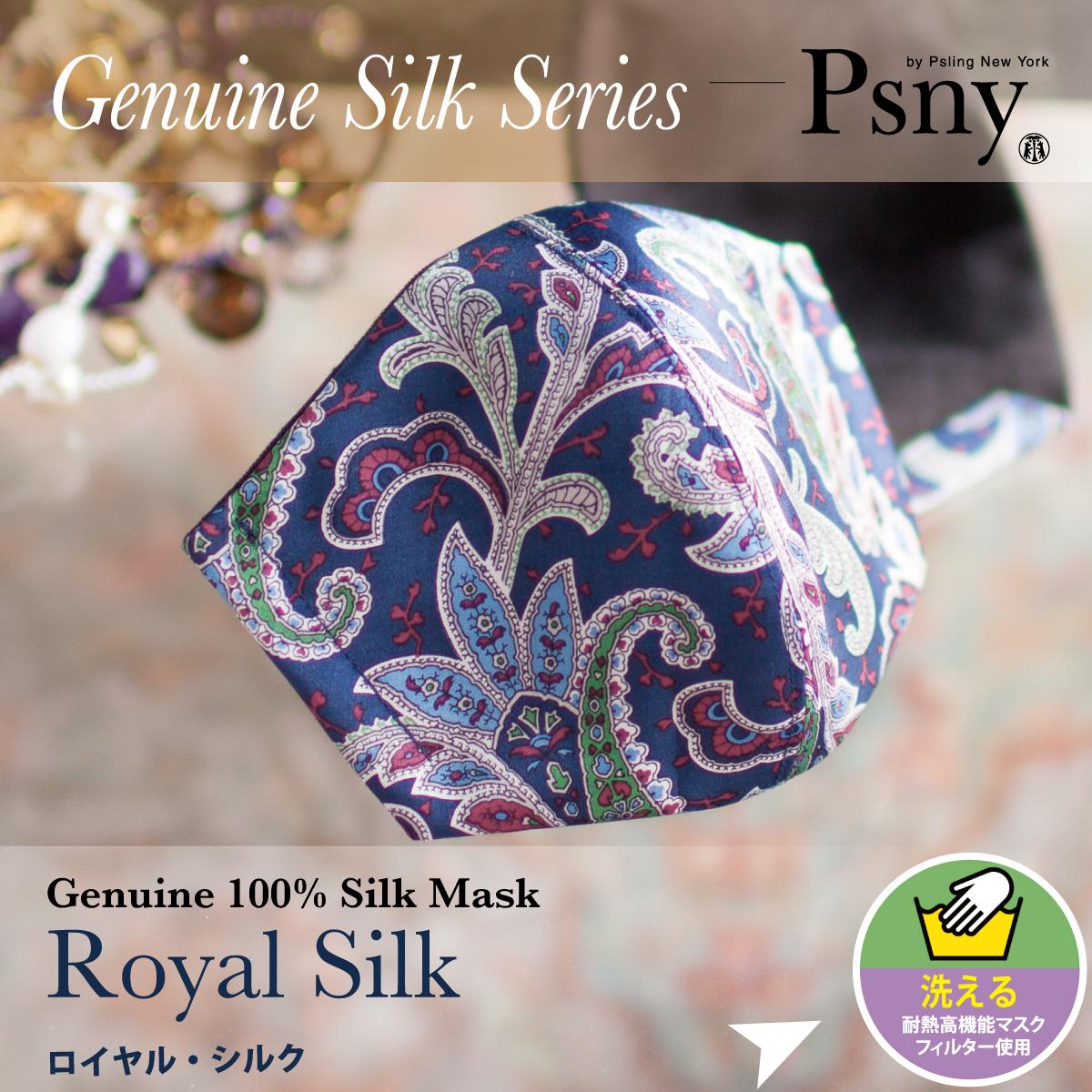 PSNY シルク ロイヤル マスク 花粉 黄砂 洗えるフィルター入り 立体 マスク 大人用 送料無料