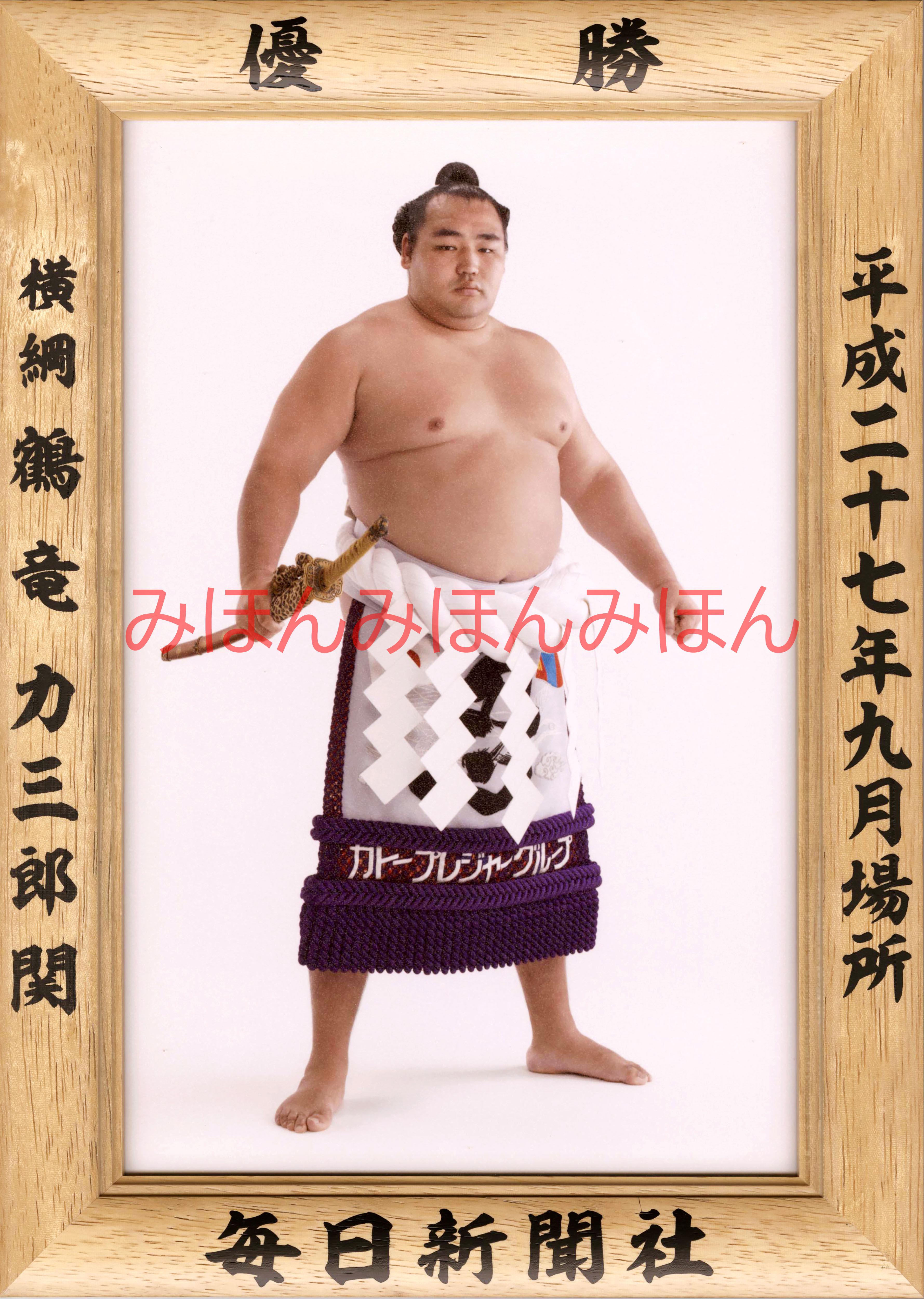 平成27年9月場所優勝 横綱 鶴竜力三郎関(2回目の優勝)