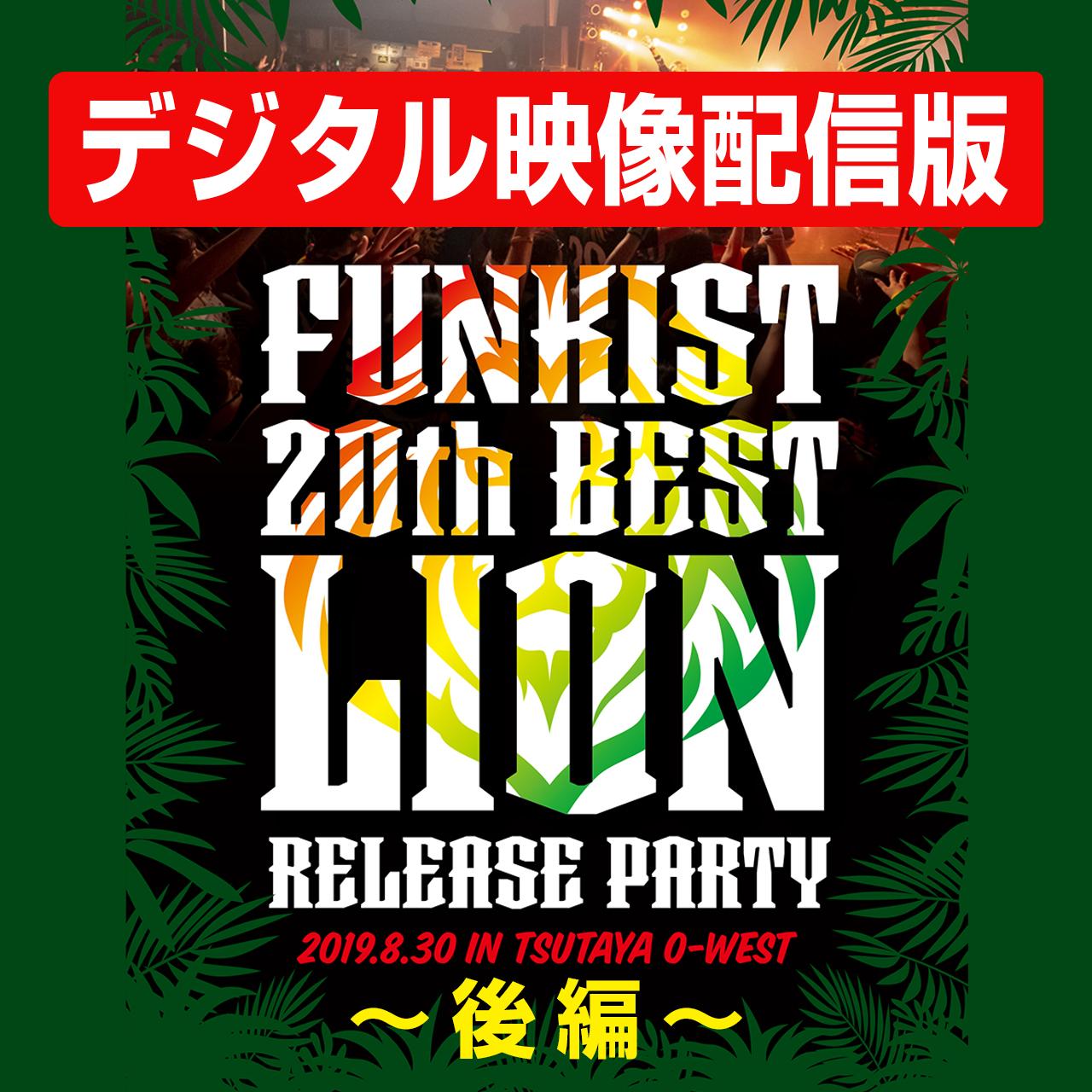 【デジタル配信】ライブ映像3/3(後編)FUNKIST 20th BEST -LION- リリースパーティ in SHIBUYA TSUTAYA O-WEST