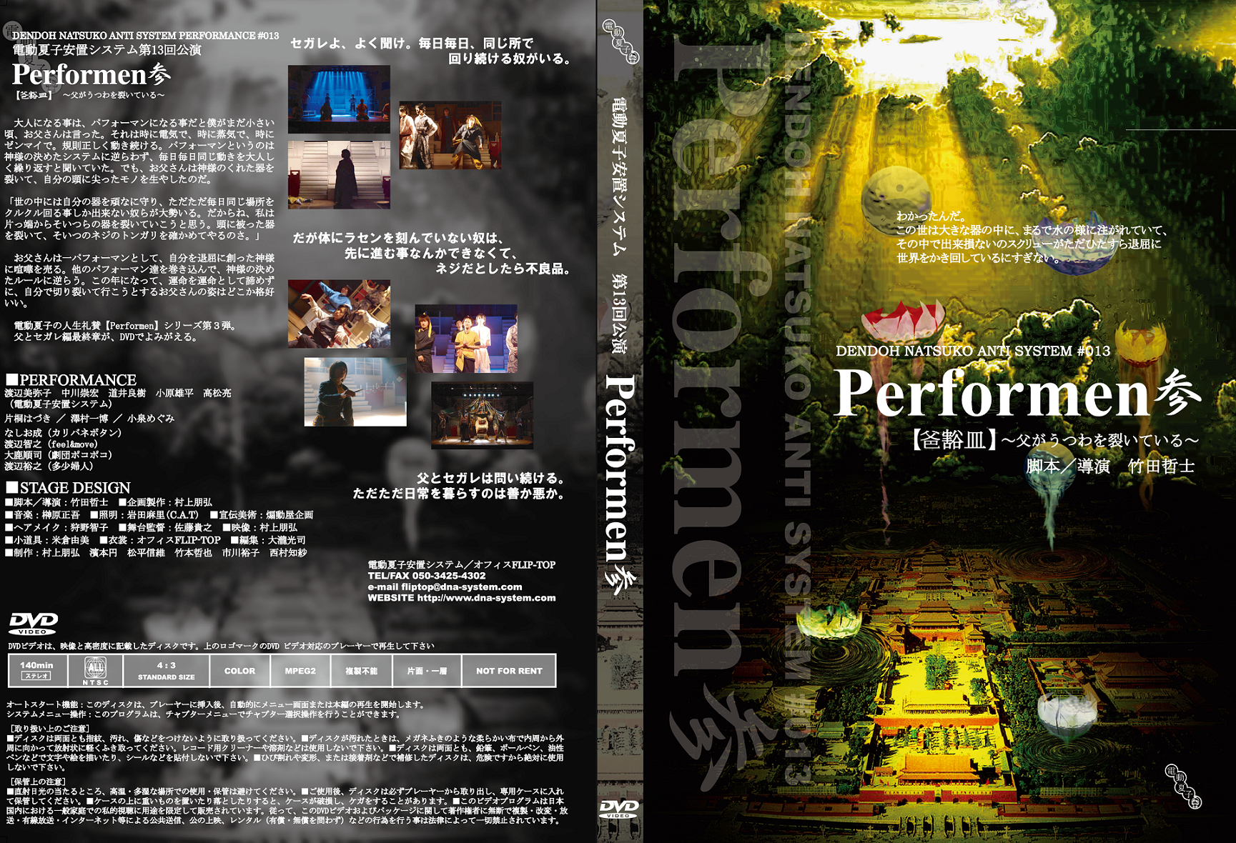DVD 第13回公演『Performen参』