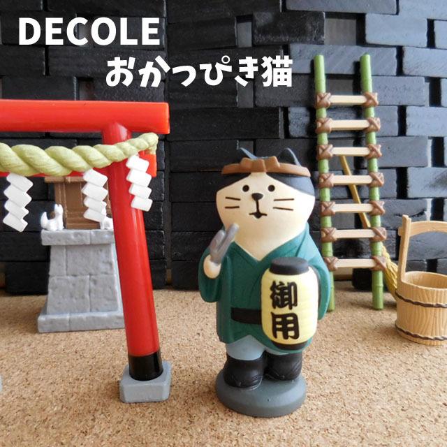 (336) デコレ コンコンブル おかっぴき猫 マスコット