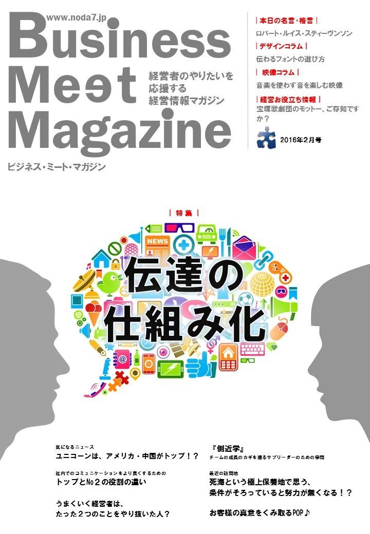 [雑誌]BMM2016年2月号「伝達の仕組み化」