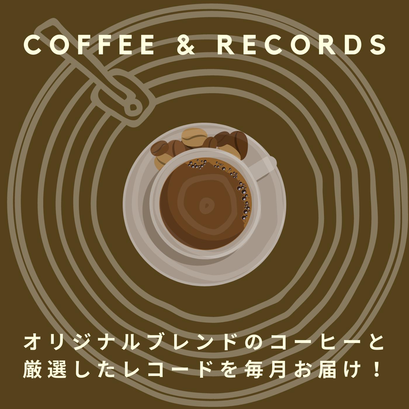 焙煎された珈琲豆と厳選されたレコードが毎月ご自宅に届くスペシャルBOX
