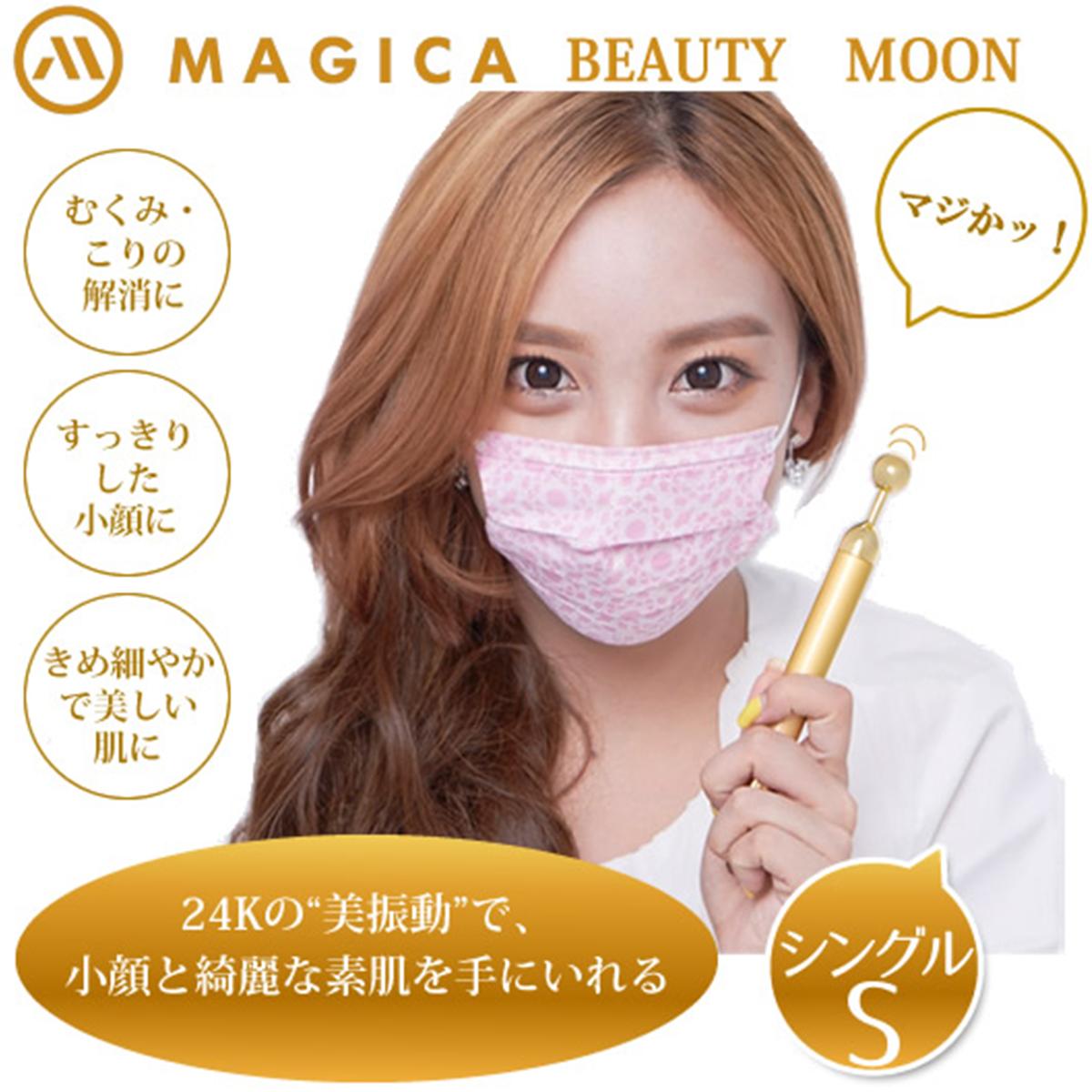マジカ ビューティームーン【シングル】 MAGICA Beauty Moon Single