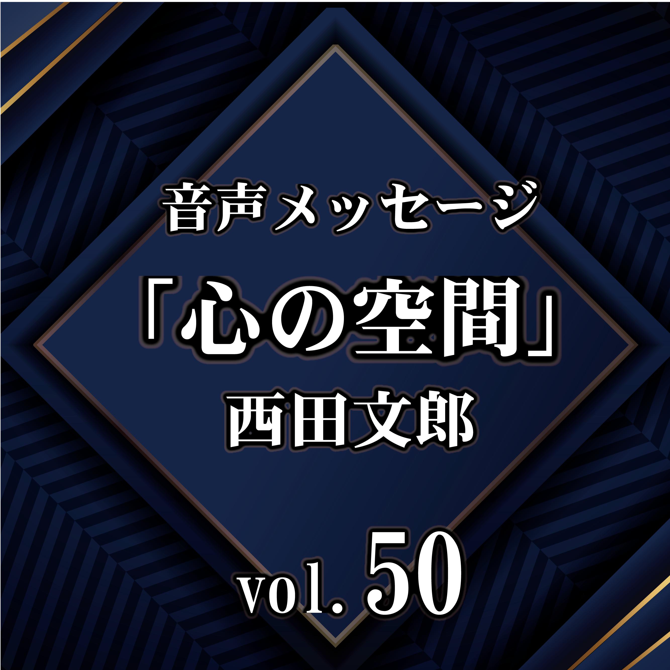 西田文郎 音声メッセージvol.50『心の空間』