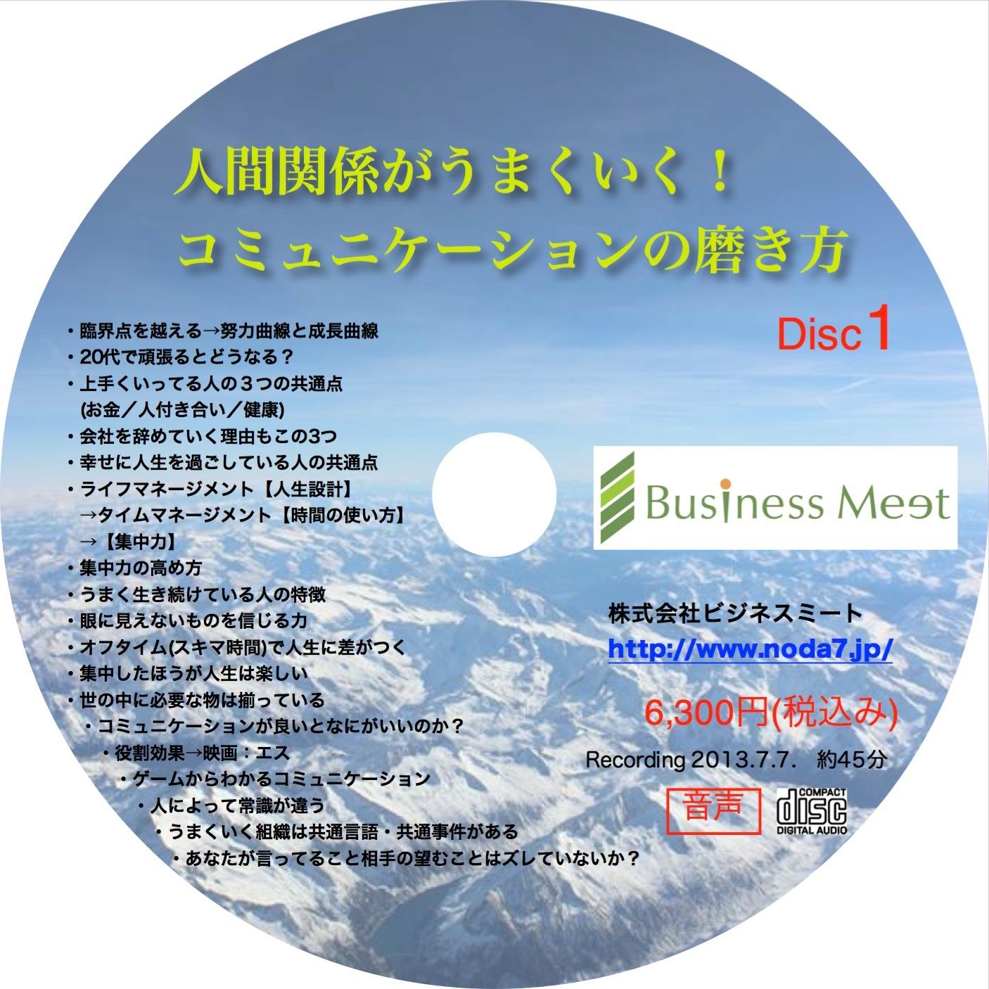 [CD]『人間関係がうまくいく!コミュニケーションの磨き方』2枚組