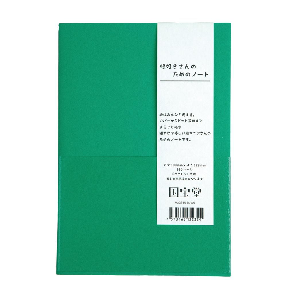 緑好きさんのためのノート