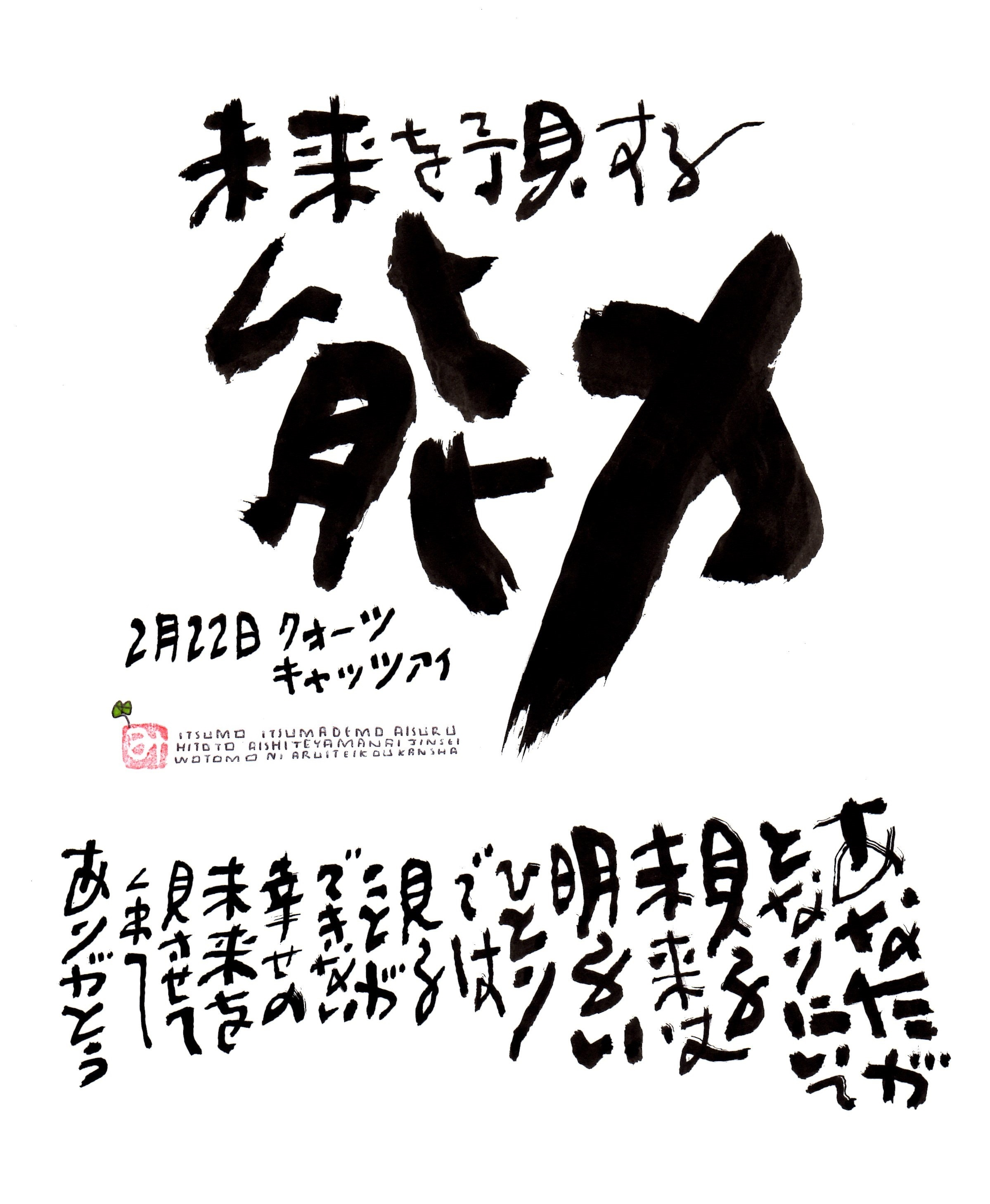 2月22日 結婚記念日ポストカード【未来を予見する能力】