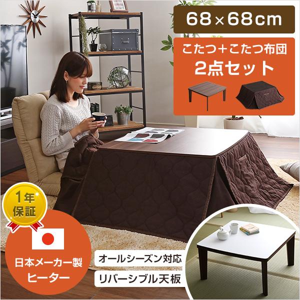 布団付きカジュアルこたつセット(68×68cm)日本メーカー製ヒーター、オールシーズン対応|ポカロ|一人暮らし用のソファやテーブルが見つかるインテリア専門店KOZ|《HT68F》