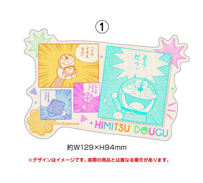 ドラえもん HIMITSU DOUGU トラベルステッカー (全2種)  /  エンスカイ