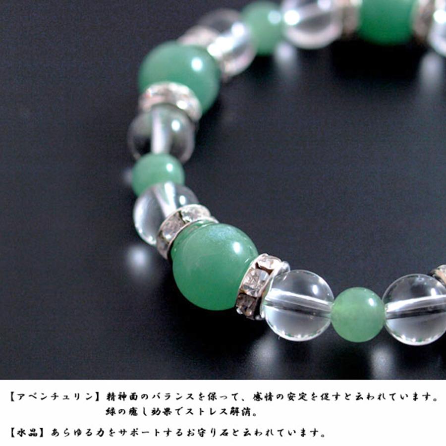 【精神・心身の安定】高品質 天然石アベンチュリン&水晶 ブレスレット(10mm)