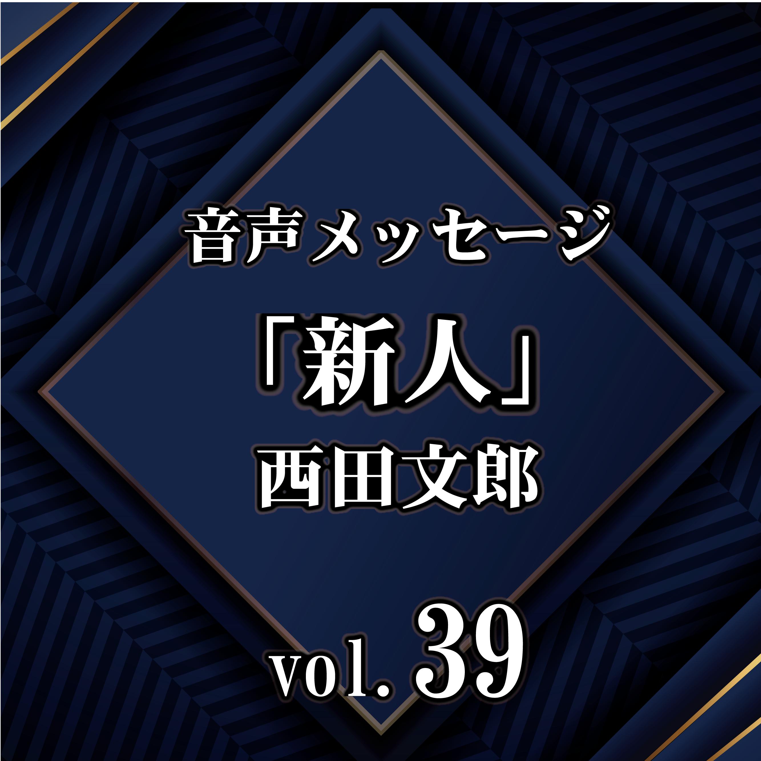 西田文郎 音声メッセージvol.39『新人』
