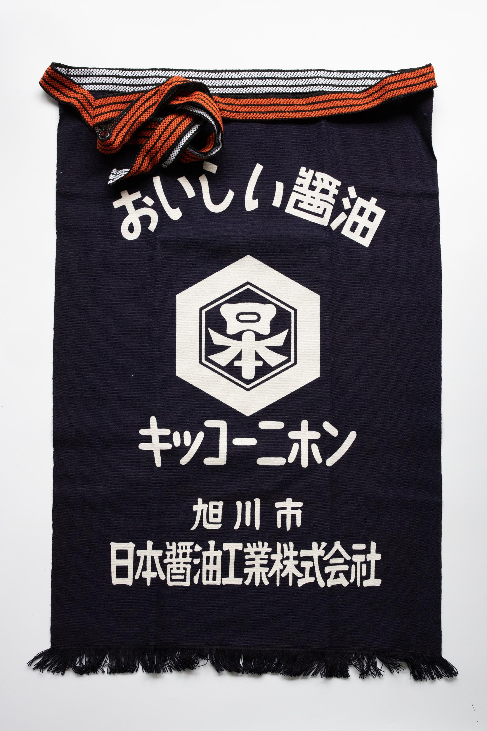 キッコーニホン帆前掛け(片面)