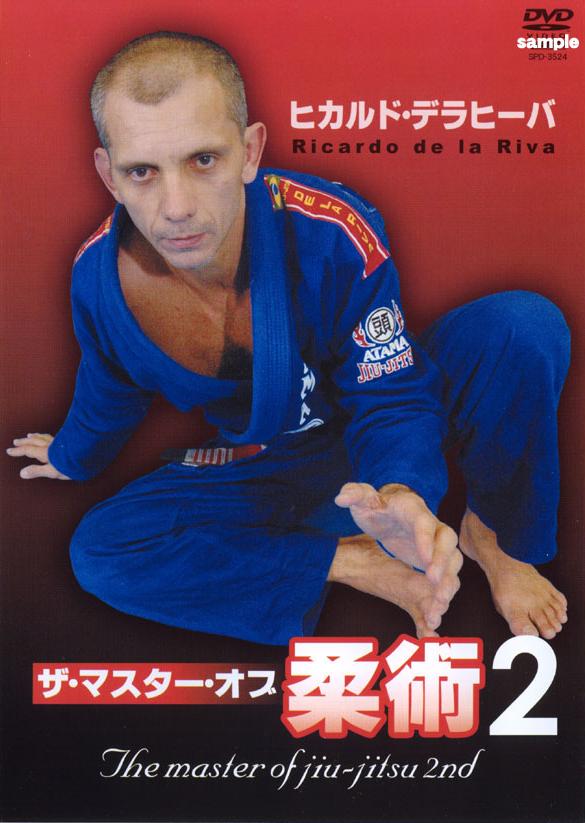 ヒカルド・デラヒーバ ザ・マスター・オブ柔術2 ブラジリアン柔術教則DVD