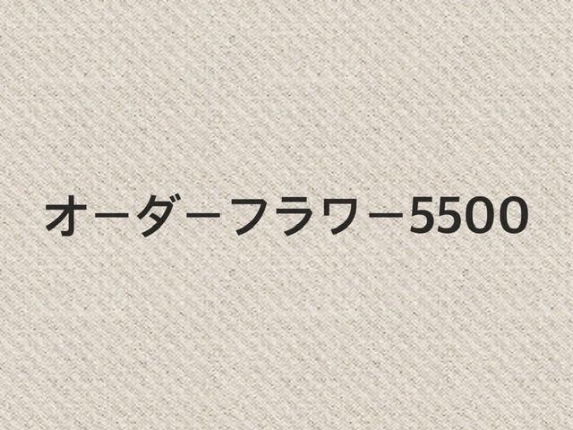 オーダーフラワー5500