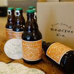 2ケース 「旅のはじまりのビール」6本入り特別ギフトセット