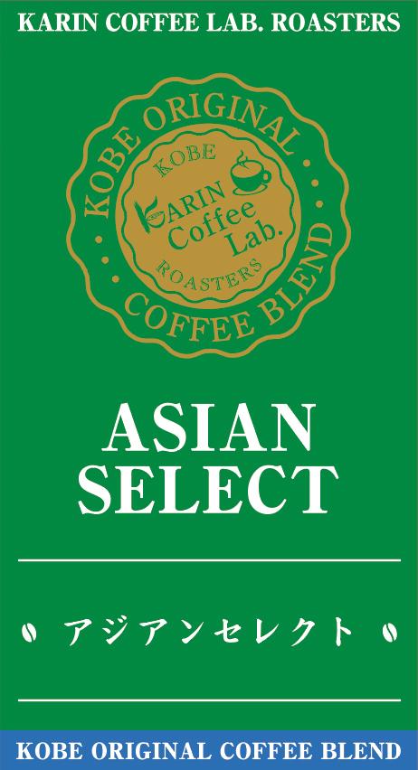 アジアンセレクト ブレンドコーヒー(100g)