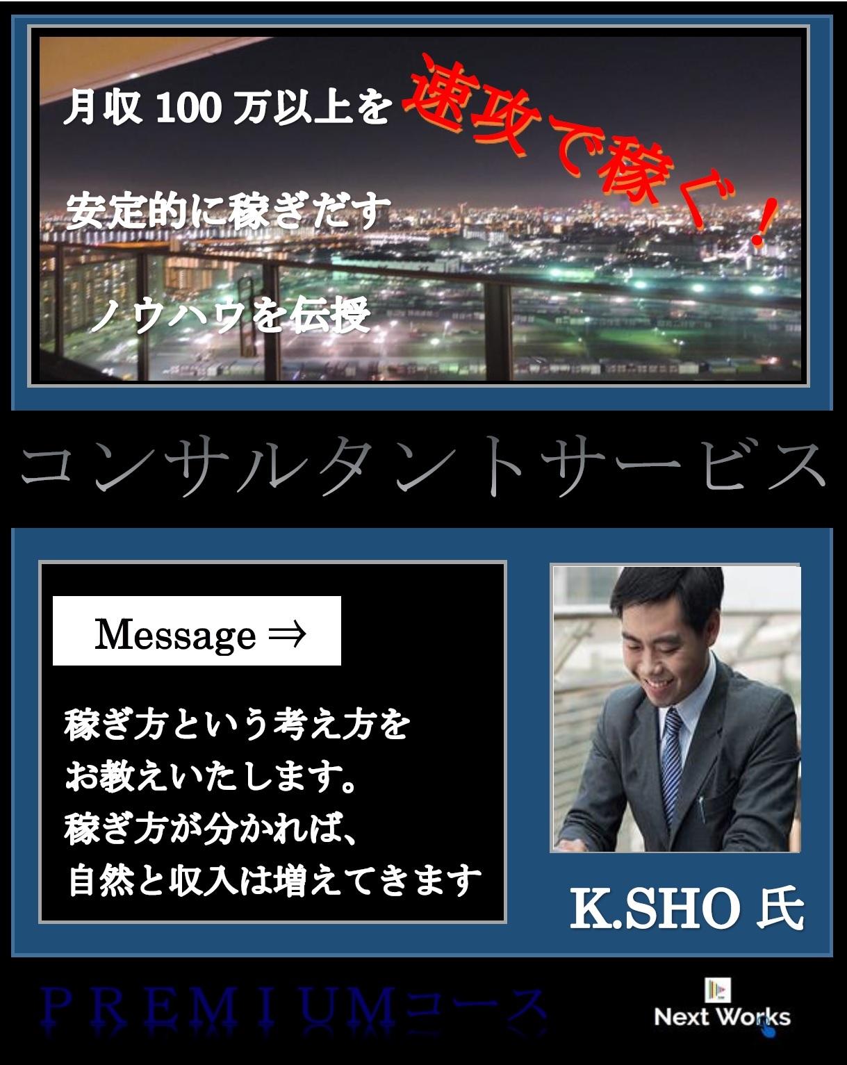K.SHO氏 コンサルタント予約受付