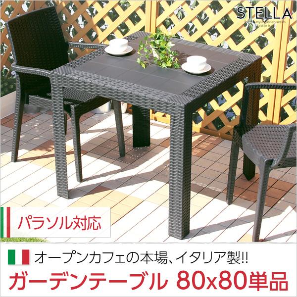 ガーデンテーブル【ステラ-STELLA-】(ガーデン カフェ 80) 一人暮らし用のソファやテーブルが見つかるインテリア専門店KOZ 《SH-05-11236》