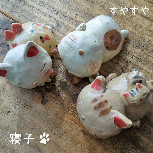 (269) 美濃焼 猫 置物 手造り 陶器製 日本製 平型 (7~9)