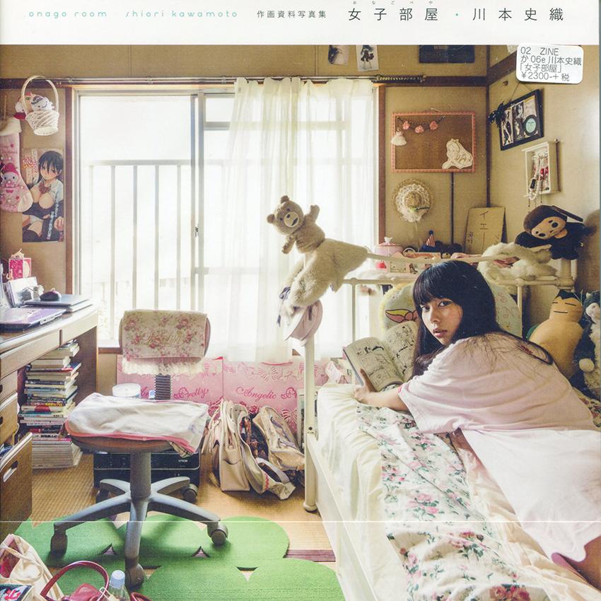 川本史織 / 作画資料写真集「女子部屋」