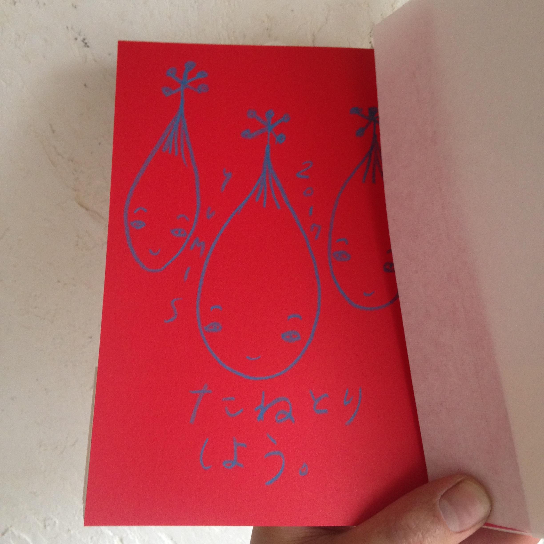 サイン本「ちいさなくらしのたねレシピ」早川ユミ - 画像2