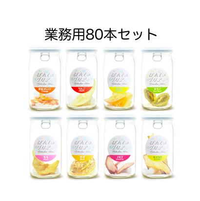 (送料無料)業務用 ぽんしゅグリア80本セット