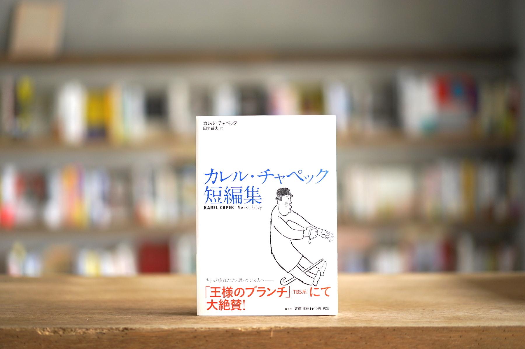 カレル・チャペック 訳:田才益夫 『カレル・チャペック短編集』 (青土社、2007)