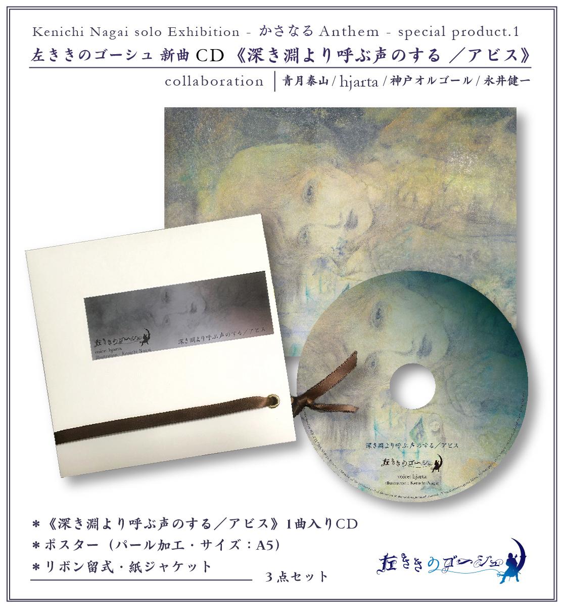 『深き淵より呼ぶ声のする/アビス』CD