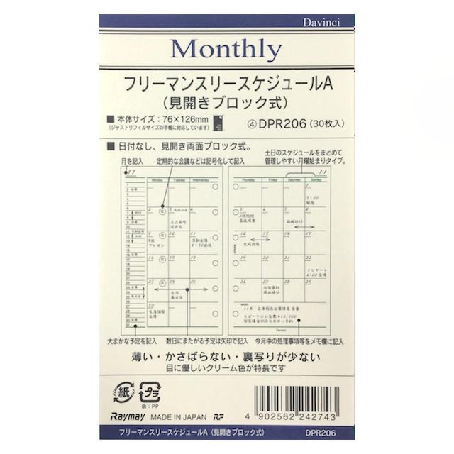 フリーマンスリースケジュール【見開きブロック式】