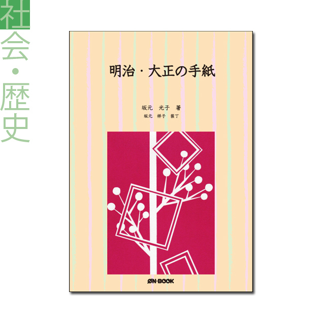 『明治・大正の手紙』坂元光子 著 《オンデマンド》