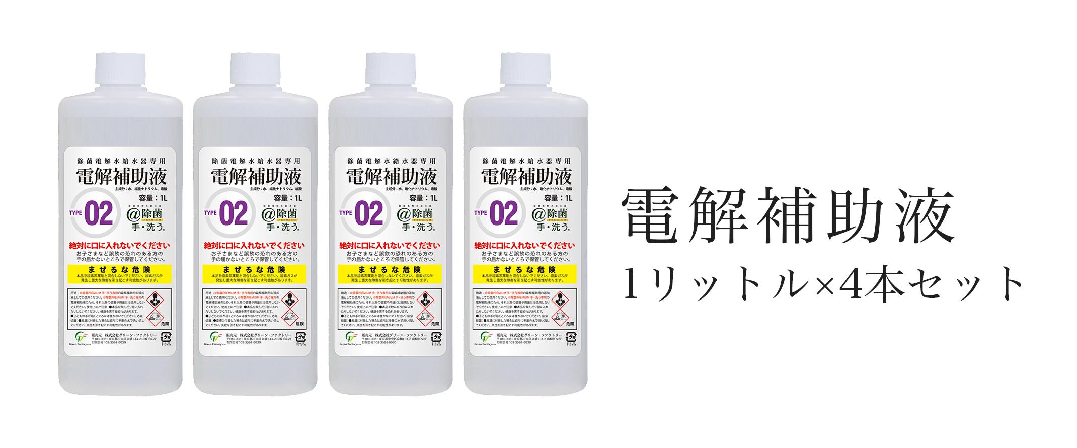 電解補助液1Lタイプ(1Lx4本セット)