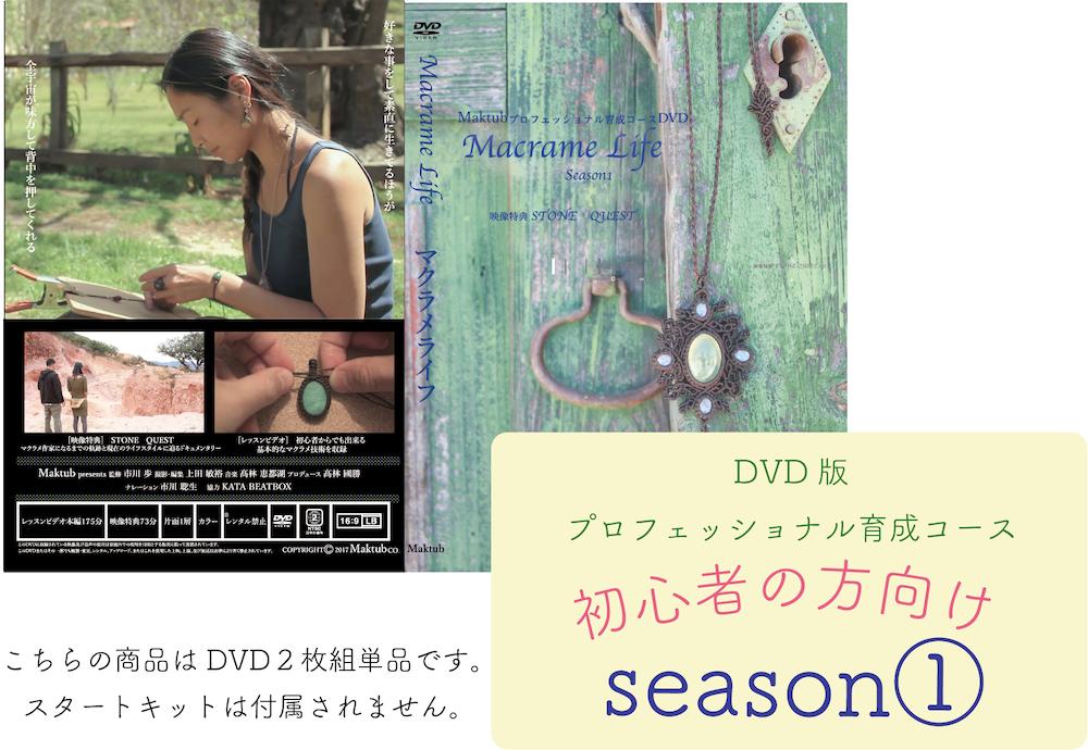 【初級】Macrame Life シーズン1 (DVD2枚組み)