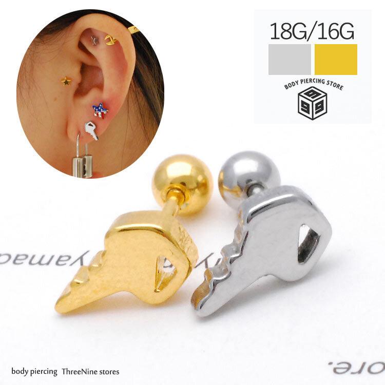 ボディピアス 18G 16G 鍵 key シンプル 耳たぶ 軟骨ピアス 耳たぶ 兼用 TPB064
