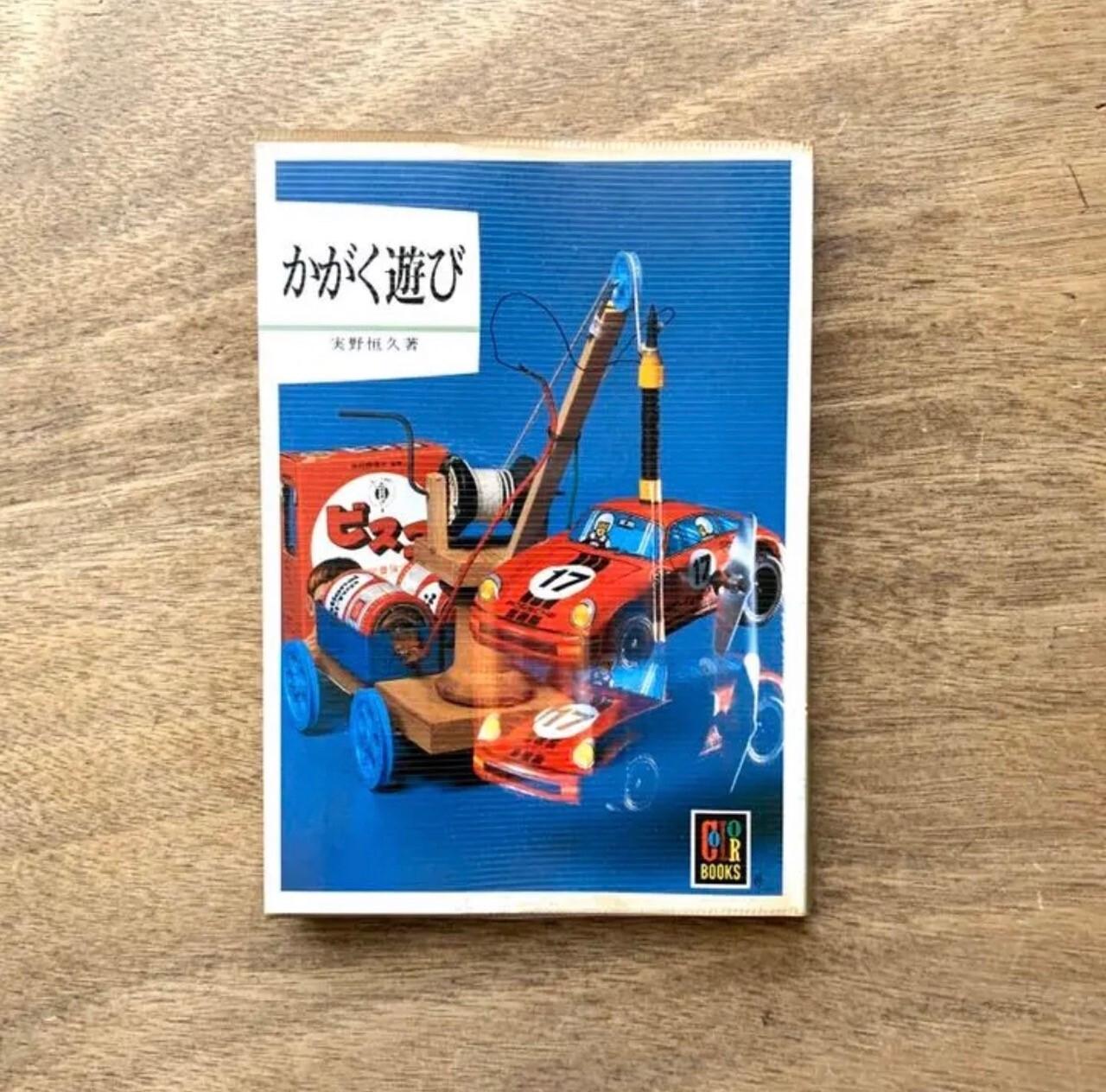 かがく遊び / カラーブックス499 / 実野恒久