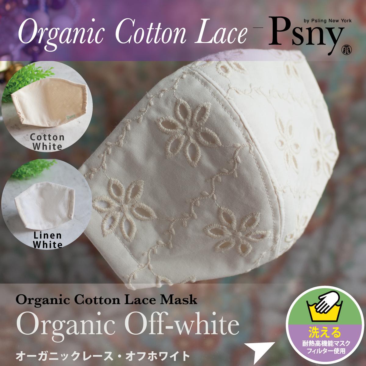 PSNY オーガニックコットン・レース(オフホワイト) 花粉 黄砂 洗えるフィルター入り 立体 マスク 大人用 送料無料