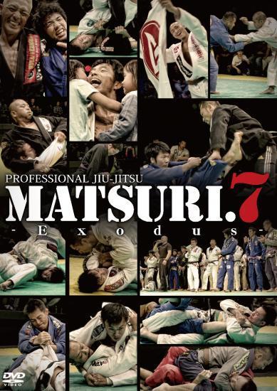プロ柔術MATSURI第7戦 -Exodus-|ブラジリアン柔術・グラップリング試合