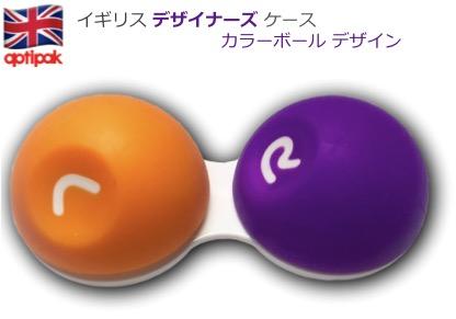 コンタクトケース | キャップ表面がタイヤ素材。カラフルな色合いが特徴の【カラーボール・デザイン】 (オレンジ & パープル)  - 画像1