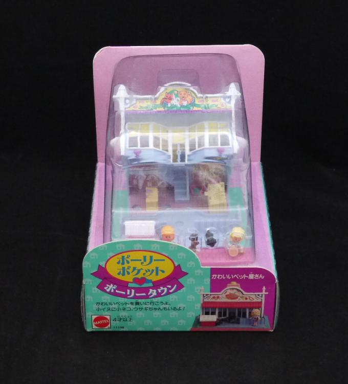 コレクターズアイテム かわいいペット屋さん 1993年 新品 ポーリータウンシリーズ