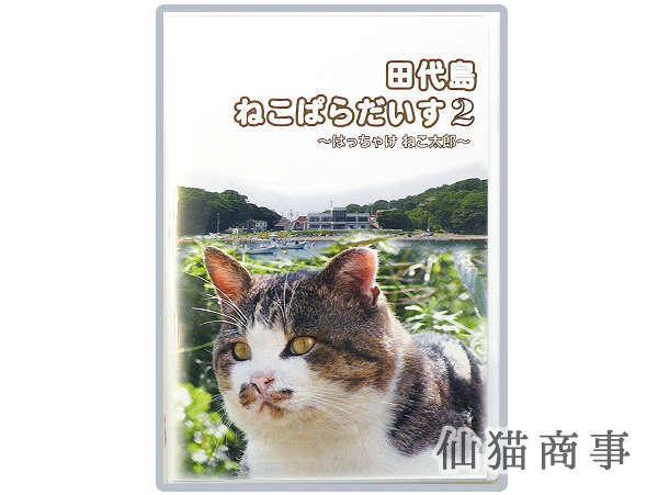 DVD - 田代島ねこぱらだいす2 ~はっちゃけ ねこ太郎~ - 仙猫商事