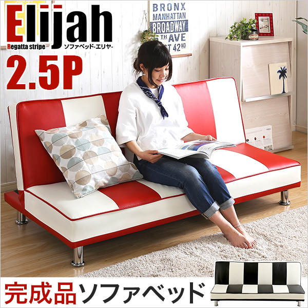 2.5人掛けレザーソファベッド 3段階のリクライニングソファで脚を外せばローソファに 完成品でお届け|Elijah-エリヤ-|一人暮らし用のソファやテーブルが見つかるインテリア専門店KOZ|《HT8019》