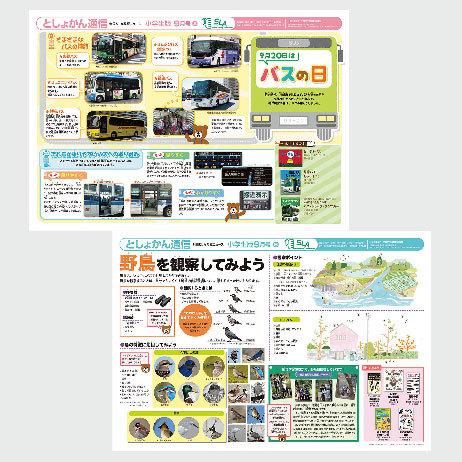 としょかん通信【小学生版】2017年9月号