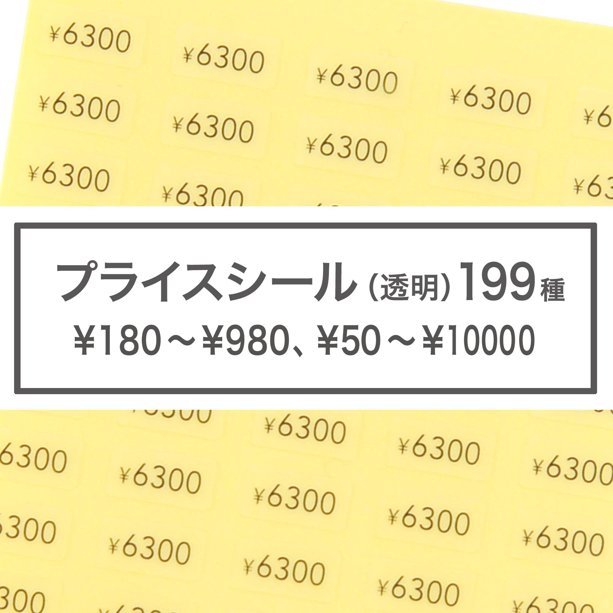 【199種類】プライスシール 10×5mm 250枚 クリア  50円〜1000円(50円刻み)1100円〜10000円(100円刻み)180円 ー 980円