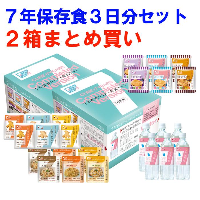 【2箱まとめ買い】非常食セット 7年保存食セット3日間分セット×2箱 Cube-7Years(クッキー レトルト 保存食 保存水)[cube-7set]【5500000241892】※お取り寄せ品