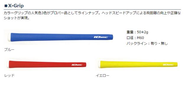 イオミック X-Grip グリップ