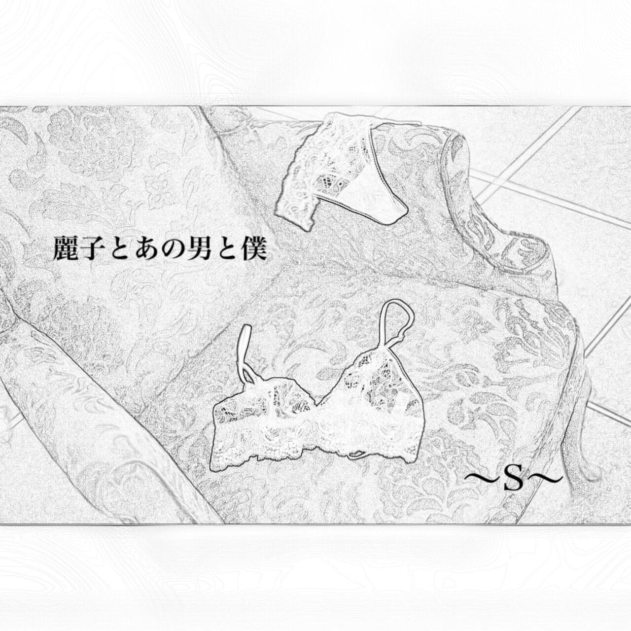 【麗子とあの男と僕】 S