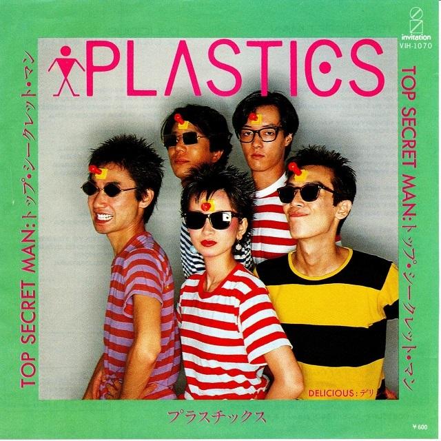【7inch・国内盤】プラスチックス / トップ・シークレット・マン