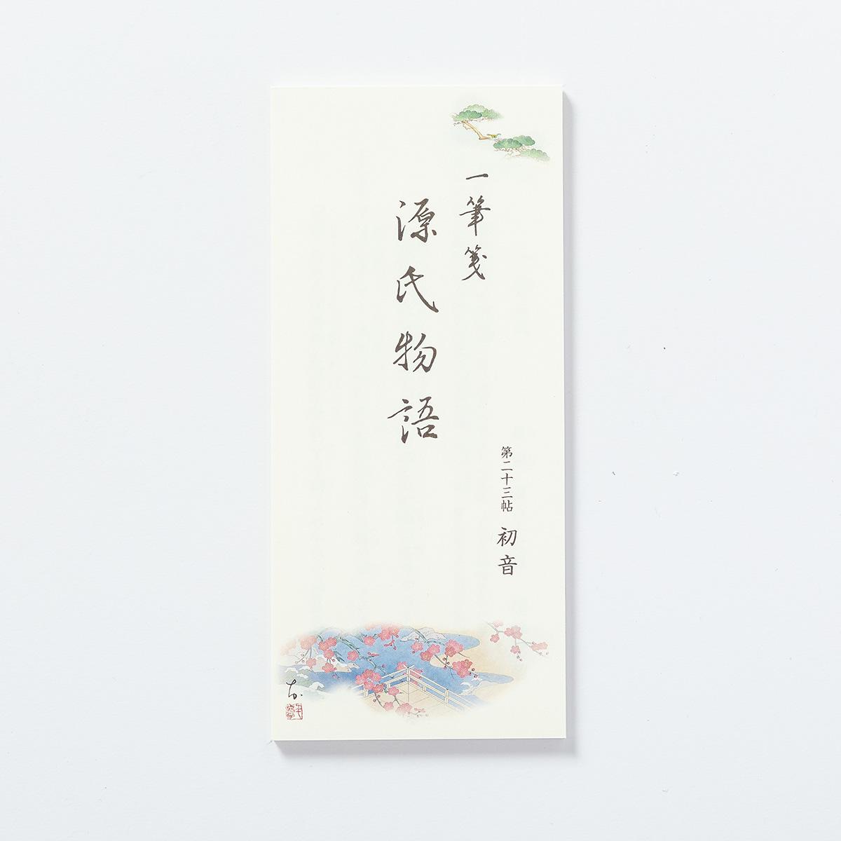 源氏物語一筆箋 第23帖「初音」